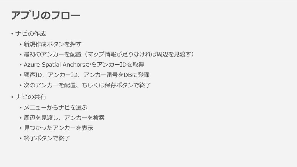 アプリのフロー • ナビの作成 • 新規作成ボタンを押す • 最初のアンカーを配置(マップ情報...