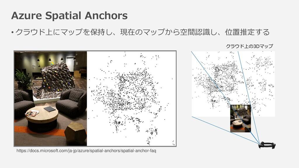 Azure Spatial Anchors • クラウド上にマップを保持し、現在のマップから空...