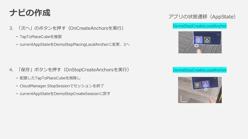 ナビの作成 3.「次へ」のボタンを押す(OnCreateAnchorsを実行) • TapTo...