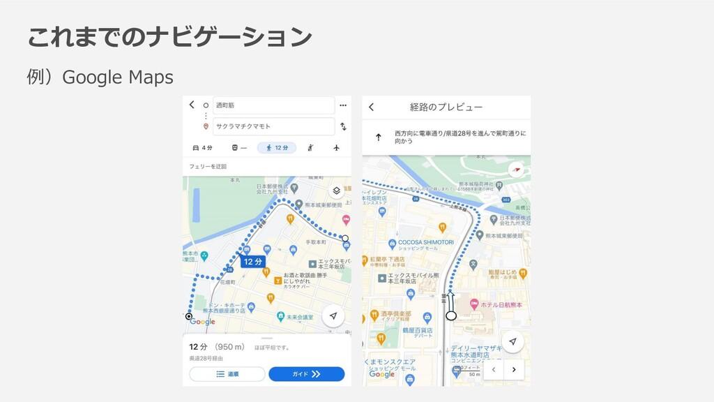 これまでのナビゲーション 例)Google Maps