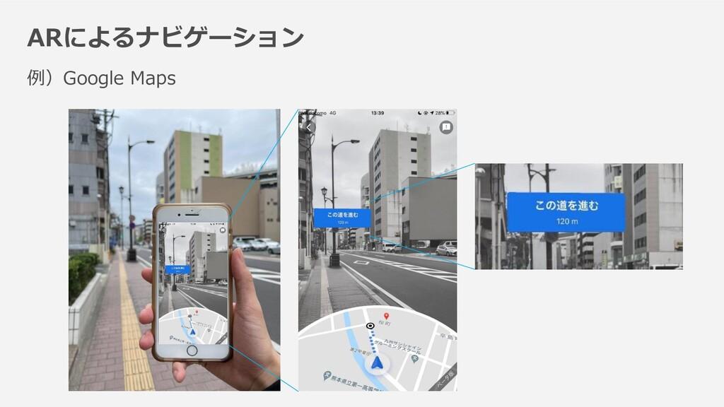 ARによるナビゲーション 例)Google Maps