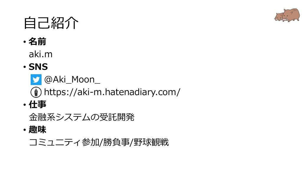 自己紹介 • 名前 aki.m • SNS @Aki_Moon_ https://aki-m....