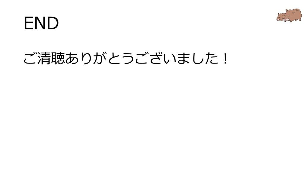 END ご清聴ありがとうございました!