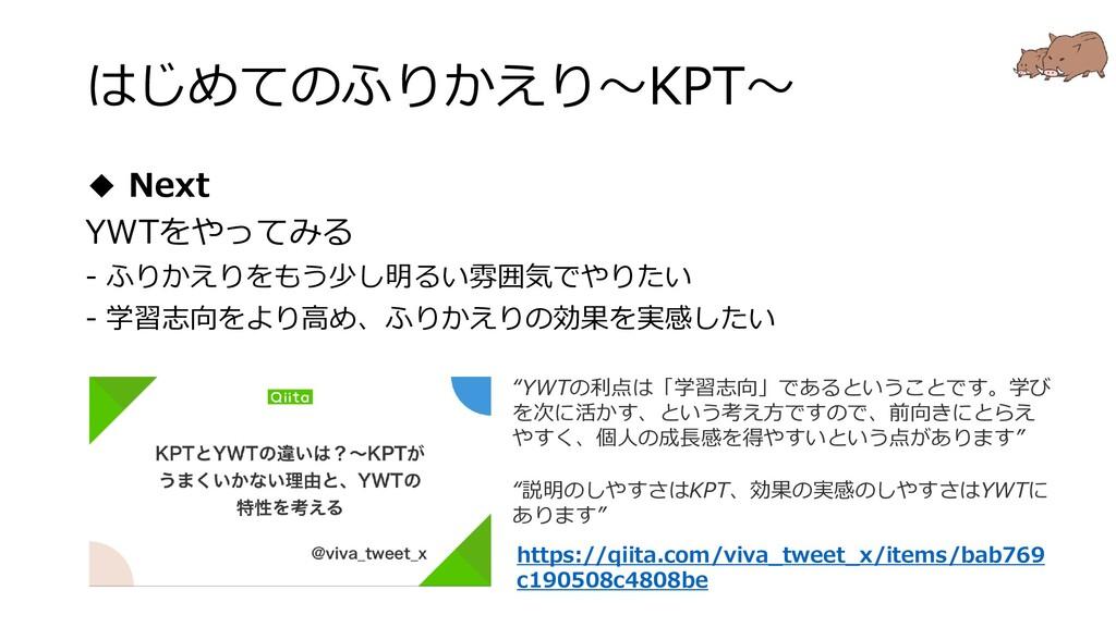 はじめてのふりかえり~KPT~ ◆ Next YWTをやってみる - ふりかえりをもう少し明る...