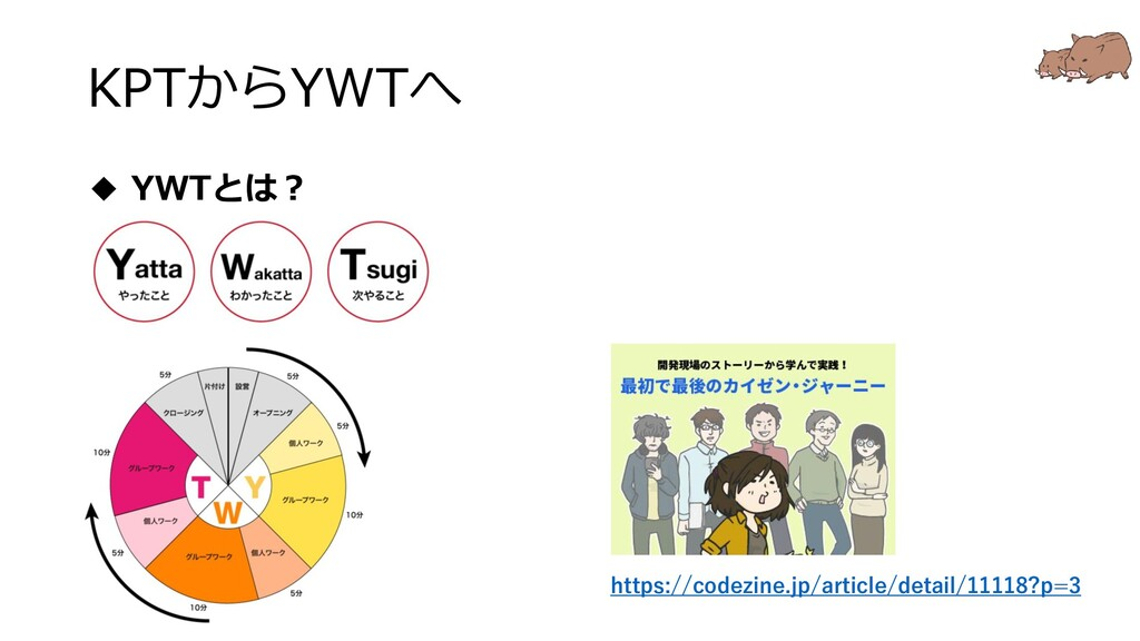 KPTからYWTへ ◆ YWTとは? https://codezine.jp/article/...