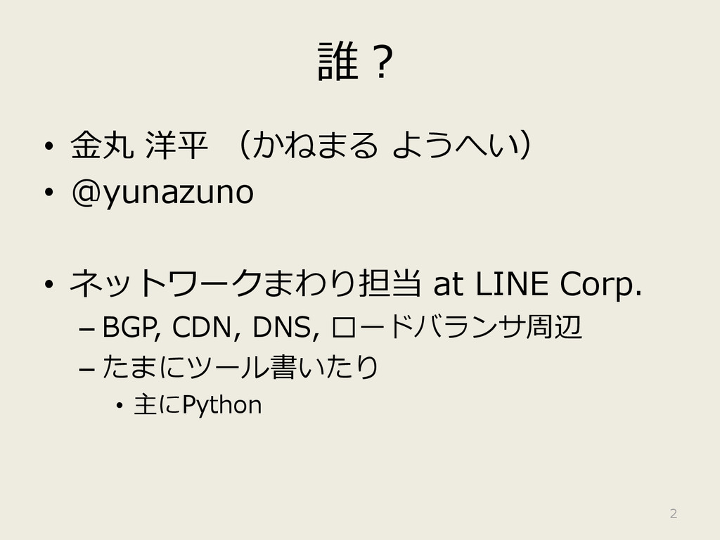 誰? • 金丸 洋平 (かねまる ようへい) • @yunazuno • ネットワークまわり担...