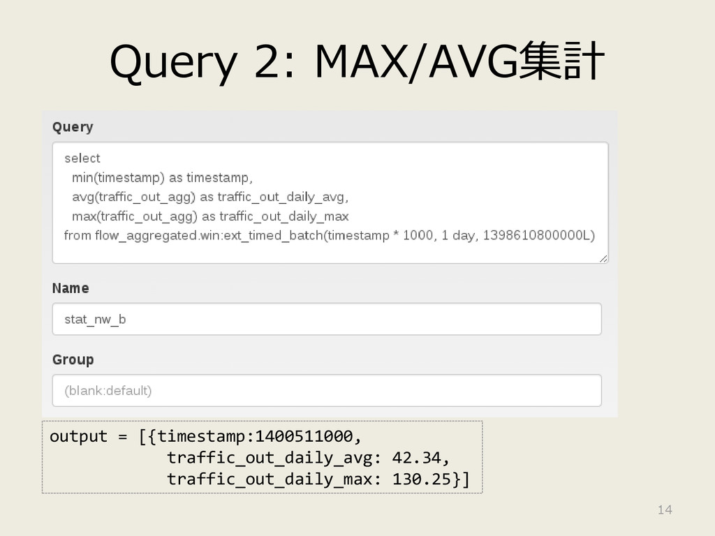 Query 2: MAX/AVG集計 14 output = [{timestamp:1400...