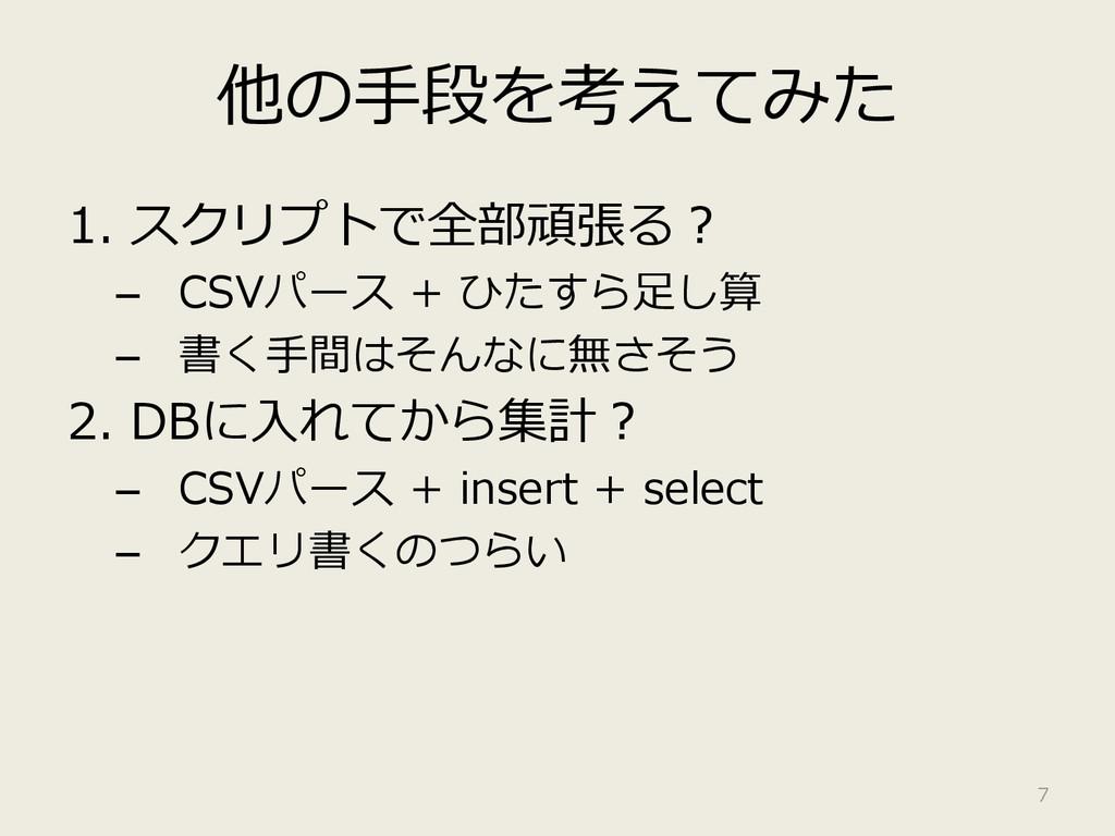 他の手段を考えてみた 1. スクリプトで全部頑張る? – CSVパース + ひたすら足し算 –...
