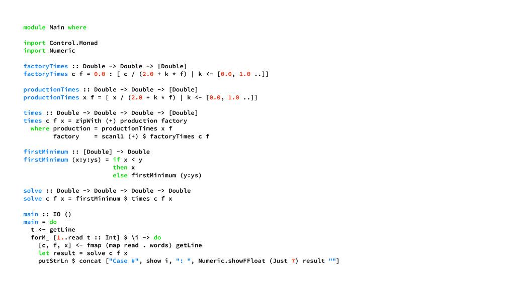 module Main where import Control.Monad import N...