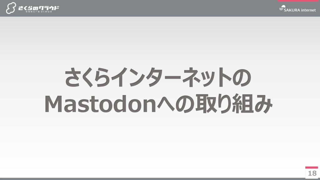 18 さくらインターネットの Mastodonへの取り組み 18