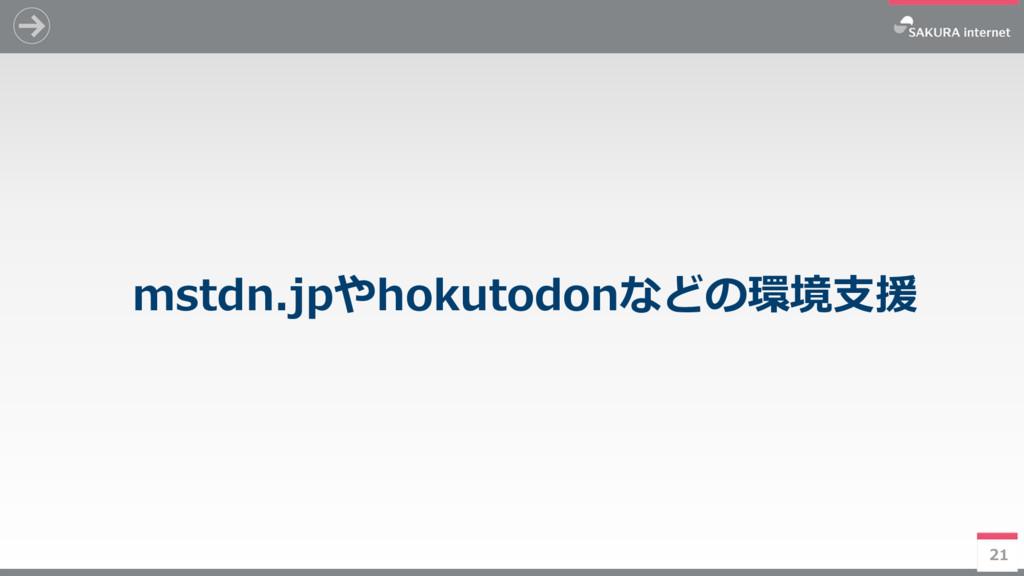 21 mstdn.jpやhokutodonなどの環境支援 21