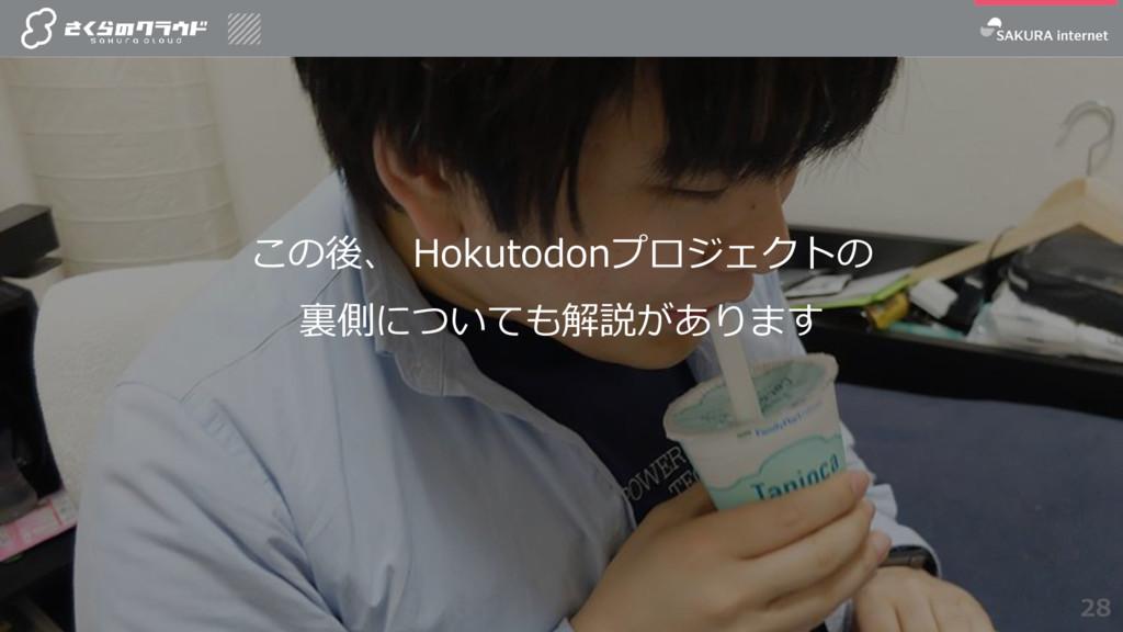 28 28 この後、 Hokutodonプロジェクトの 裏側についても解説があります