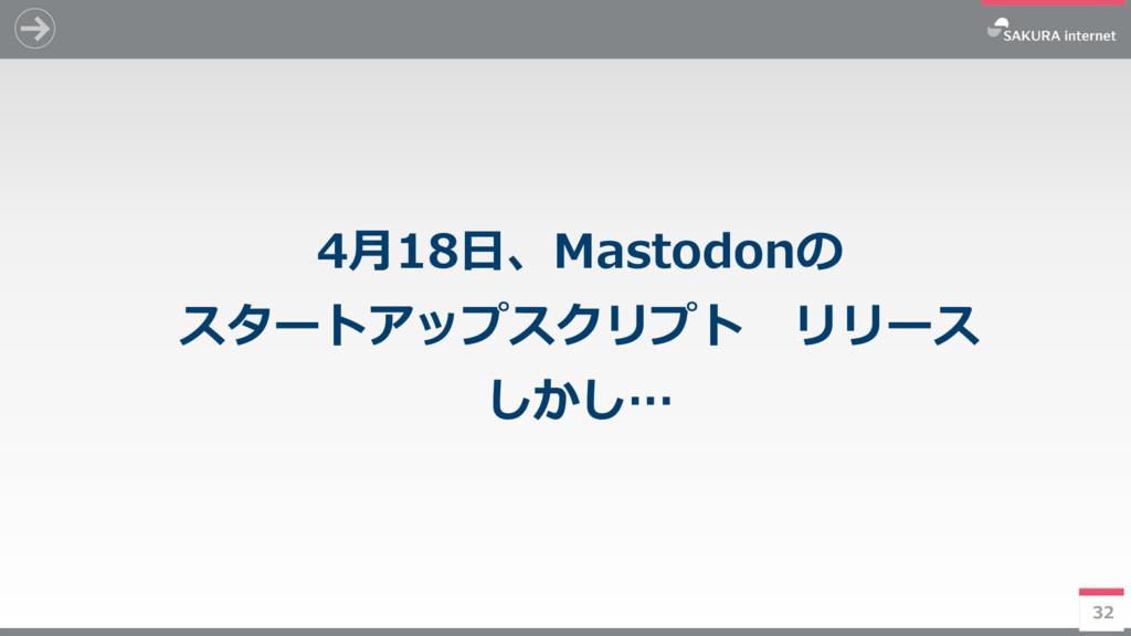 32 4月18日、Mastodonの スタートアップスクリプト リリース しかし… 32