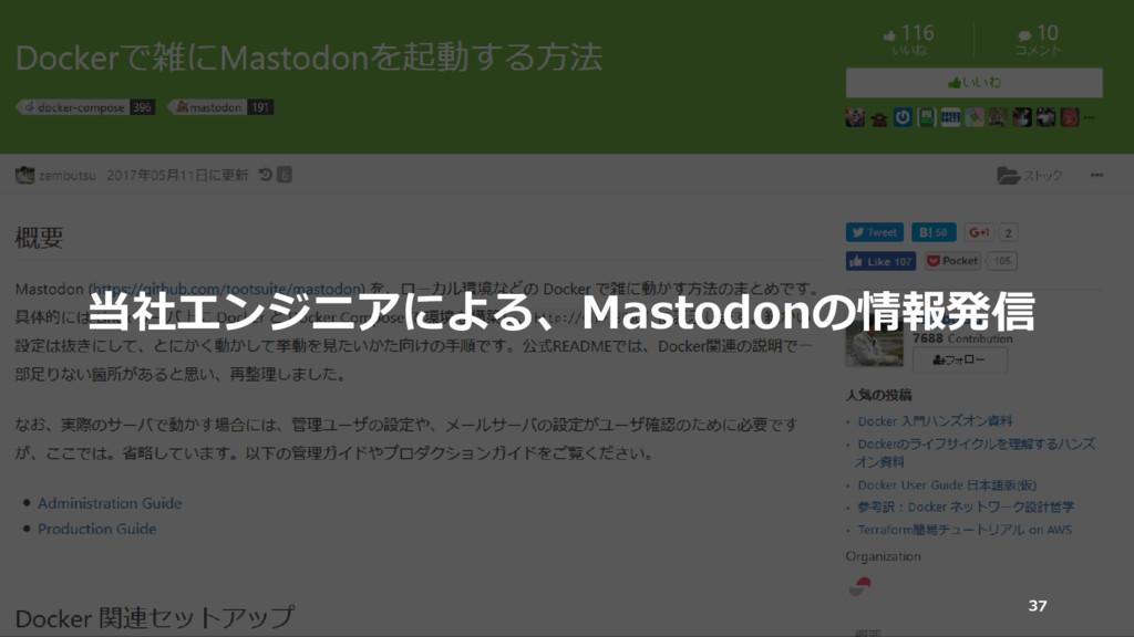 当社エンジニアによる、Mastodonの情報発信 37