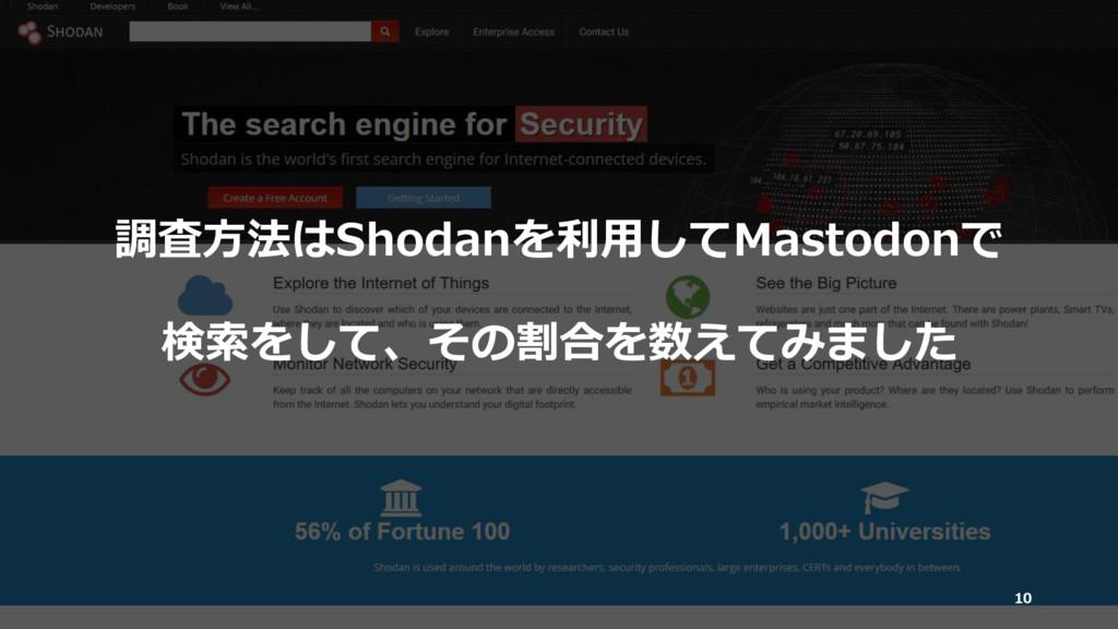 調査方法はShodanを利用してMastodonで 検索をして、その割合を数えてみました 10