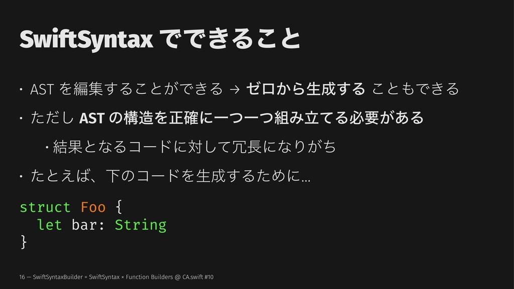 SwiftSyntax ͰͰ͖Δ͜ͱ • AST Λฤू͢Δ͜ͱ͕Ͱ͖Δ → θϩ͔Βੜ͢Δ...