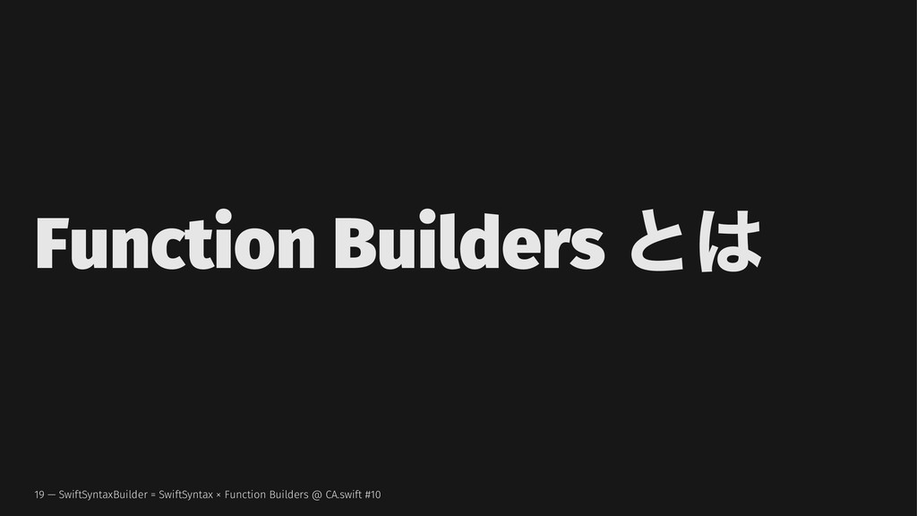 Function Builders ͱ͸ 19 — SwiftSyntaxBuilder = ...