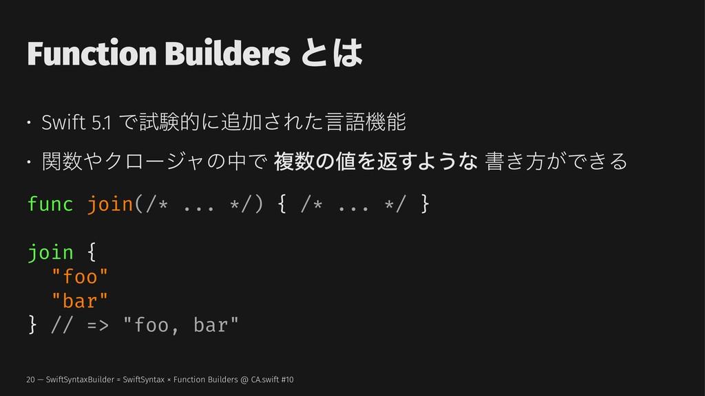 Function Builders ͱ • Swift 5.1 ͰࢼݧతʹՃ͞Εͨݴޠػ...