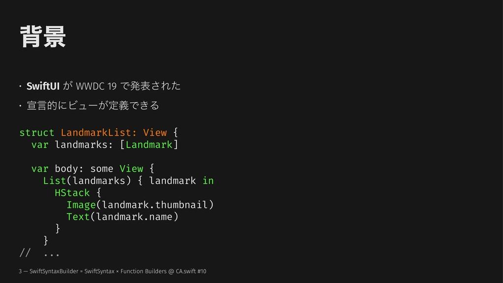 എܠ • SwiftUI ͕ WWDC 19 Ͱൃද͞Εͨ • એݴతʹϏϡʔ͕ఆٛͰ͖Δ s...