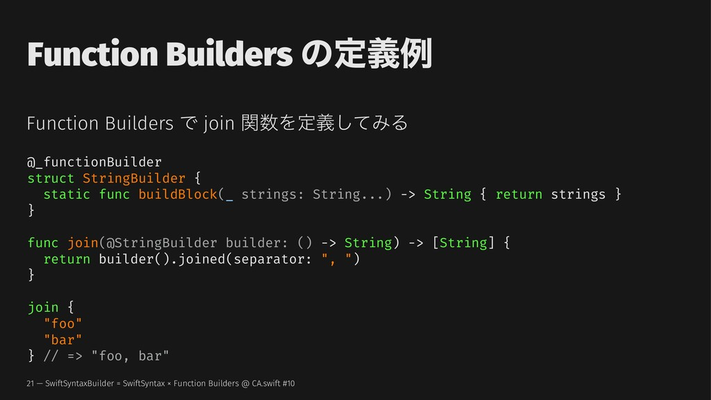 Function Builders ͷఆٛྫ Function Builders Ͱ join...
