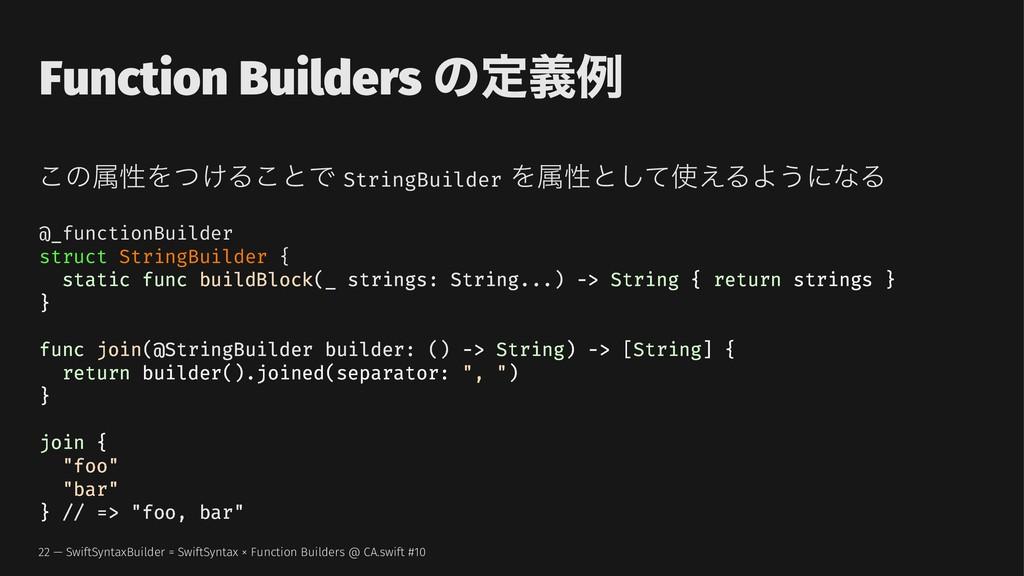 Function Builders ͷఆٛྫ ͜ͷଐੑΛ͚ͭΔ͜ͱͰ StringBuilde...