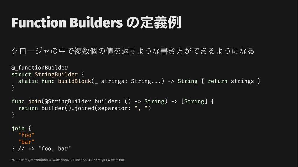Function Builders ͷఆٛྫ ΫϩʔδϟͷதͰෳݸͷΛฦ͢Α͏ͳॻ͖ํ͕Ͱ...