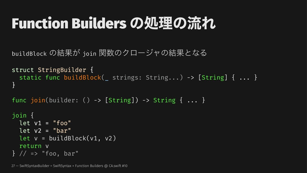 Function Builders ͷॲཧͷྲྀΕ buildBlock ͷ݁Ռ͕ join ؔ...