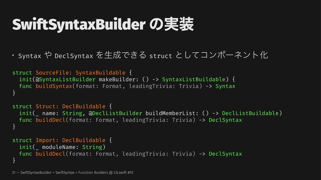 SwiftSyntaxBuilder ͷ࣮ • Syntax  DeclSyntax Λੜ...