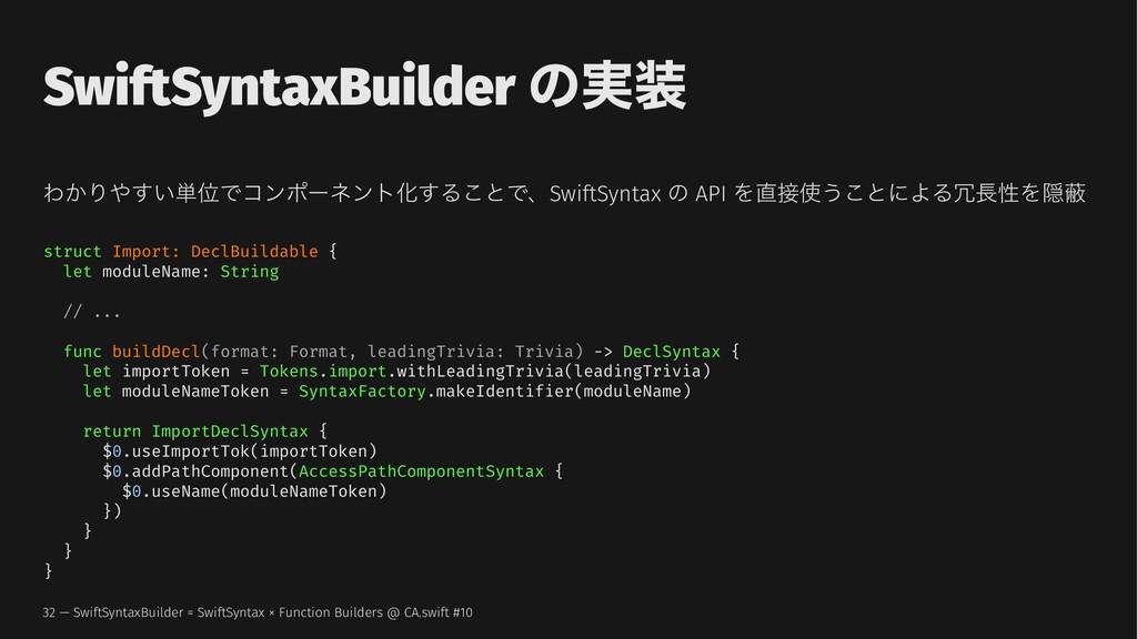 SwiftSyntaxBuilder ͷ࣮ Θ͔Γ͍͢୯ҐͰίϯϙʔωϯτԽ͢Δ͜ͱͰɺS...
