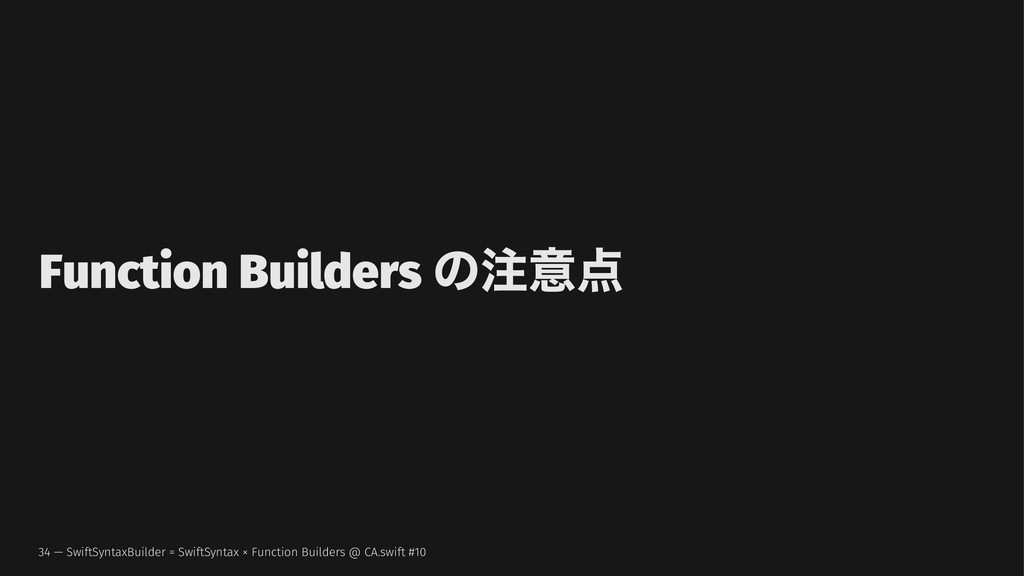 Function Builders ͷ஫ҙ఺ 34 — SwiftSyntaxBuilder ...