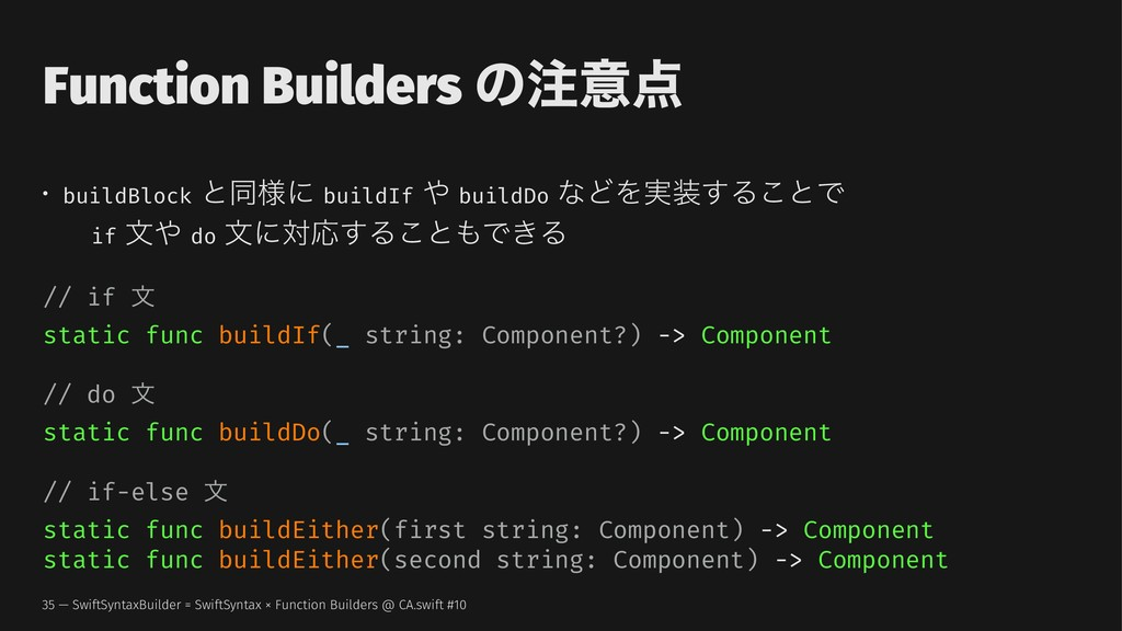 Function Builders ͷҙ • buildBlock ͱಉ༷ʹ buildI...