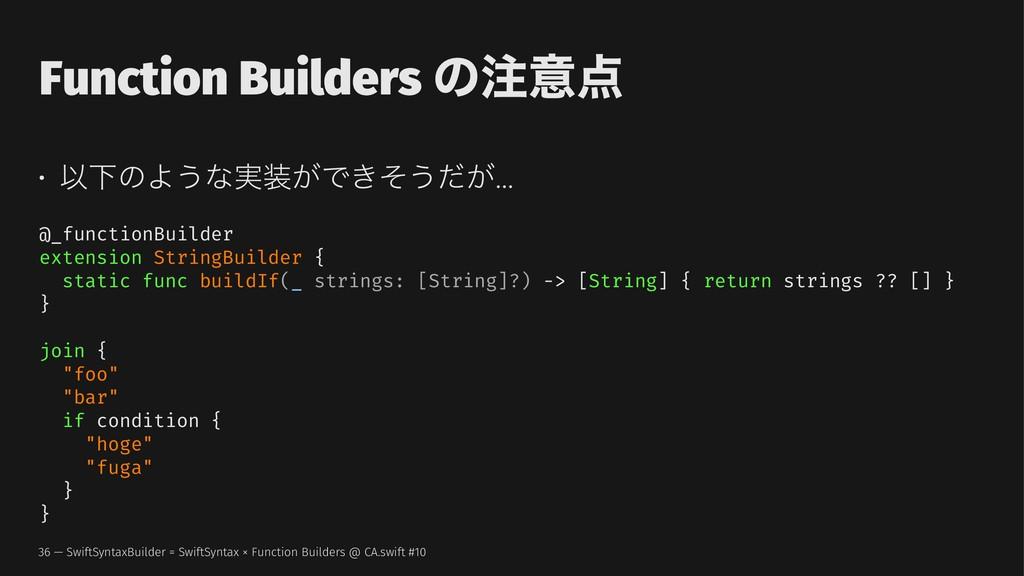 Function Builders ͷҙ • ҎԼͷΑ͏ͳ࣮͕Ͱ͖ͦ͏͕ͩ… @_fun...