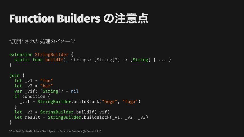 """Function Builders ͷҙ """"ల։"""" ͞ΕͨॲཧͷΠϝʔδ extensio..."""