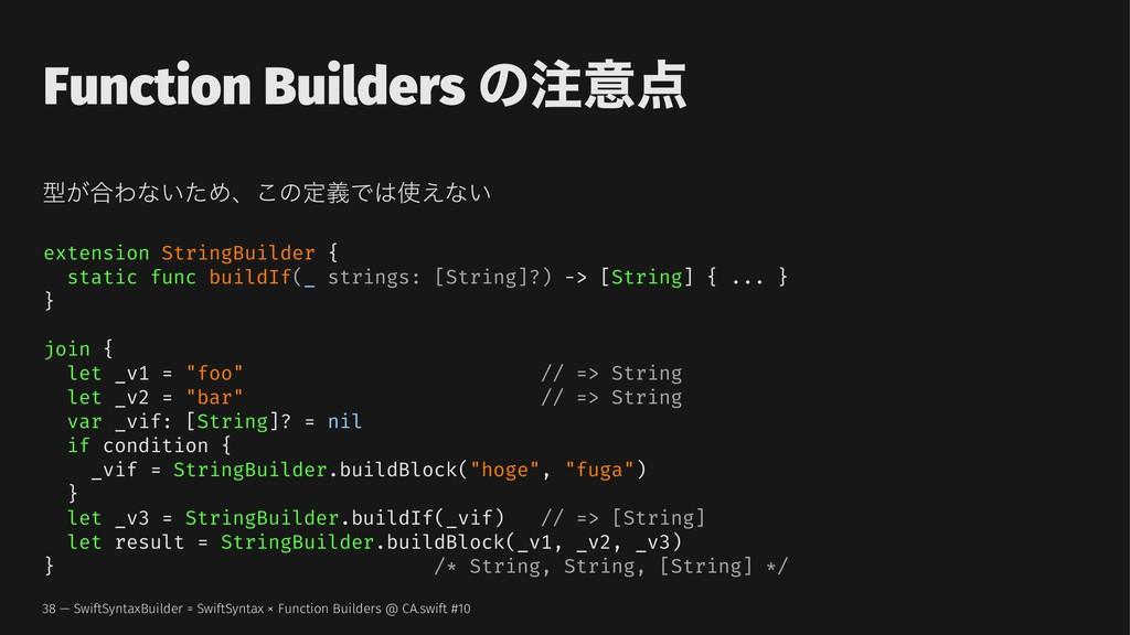 Function Builders ͷҙ ܕ͕߹Θͳ͍ͨΊɺ͜ͷఆٛͰ͑ͳ͍ exte...