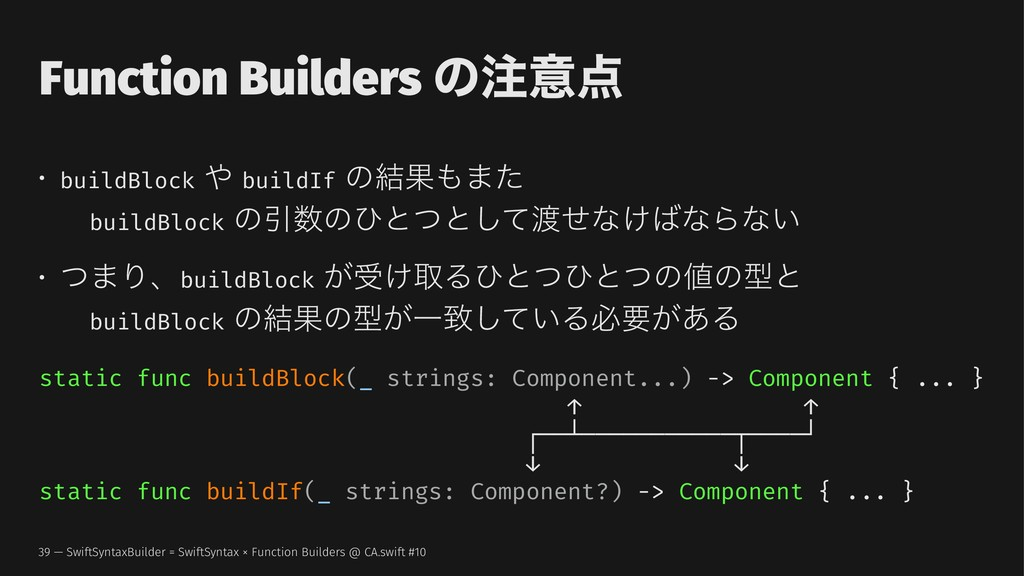 Function Builders ͷҙ • buildBlock  buildIf ͷ...