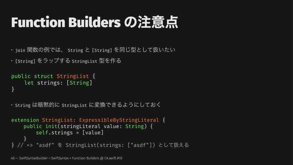 Function Builders ͷҙ • join ؔͷྫͰɺ String ͱ ...