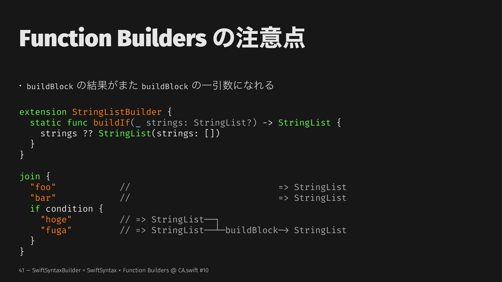 Function Builders ͷҙ • buildBlock ͷ݁Ռ͕·ͨ buil...