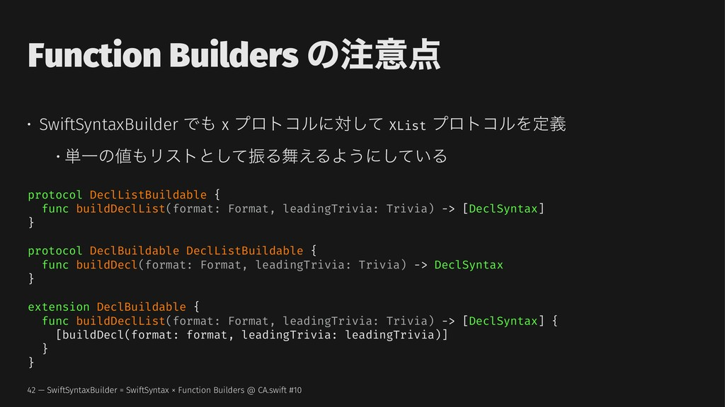 Function Builders ͷ஫ҙ఺ • SwiftSyntaxBuilder Ͱ΋ ...