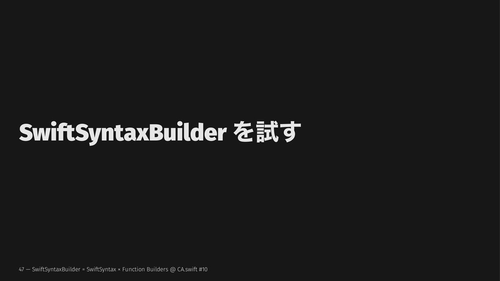 SwiftSyntaxBuilder Λࢼ͢ 47 — SwiftSyntaxBuilder ...