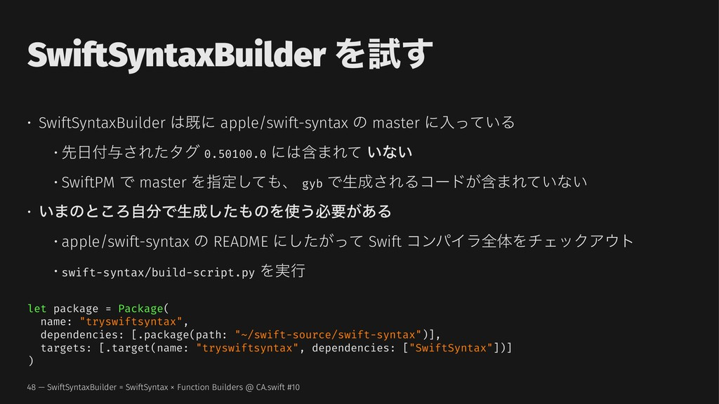 SwiftSyntaxBuilder Λࢼ͢ • SwiftSyntaxBuilder ͸طʹ...