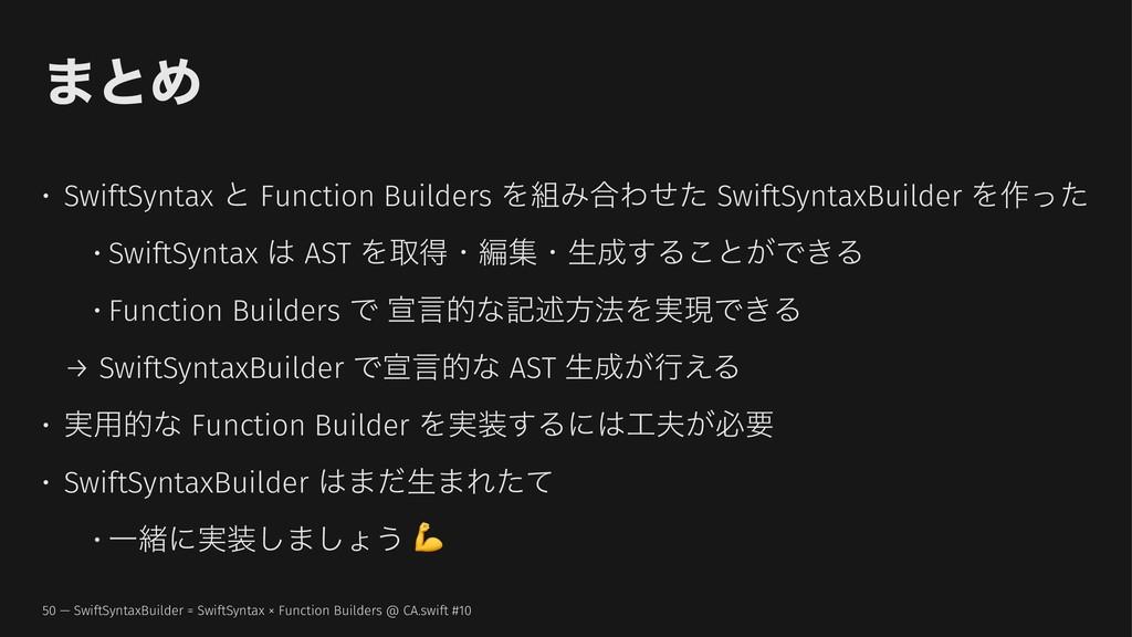 ·ͱΊ • SwiftSyntax ͱ Function Builders ΛΈ߹Θͤͨ S...