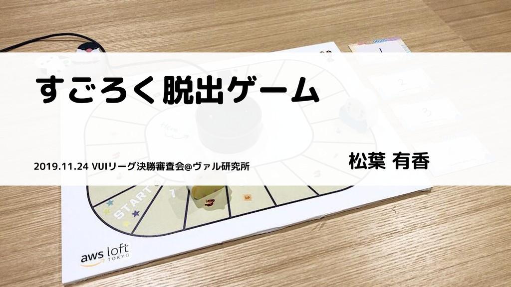 すごろく脱出ゲーム 松葉 有香 2019.11.24 VUIリーグ決勝審査会@ヴァル研究所