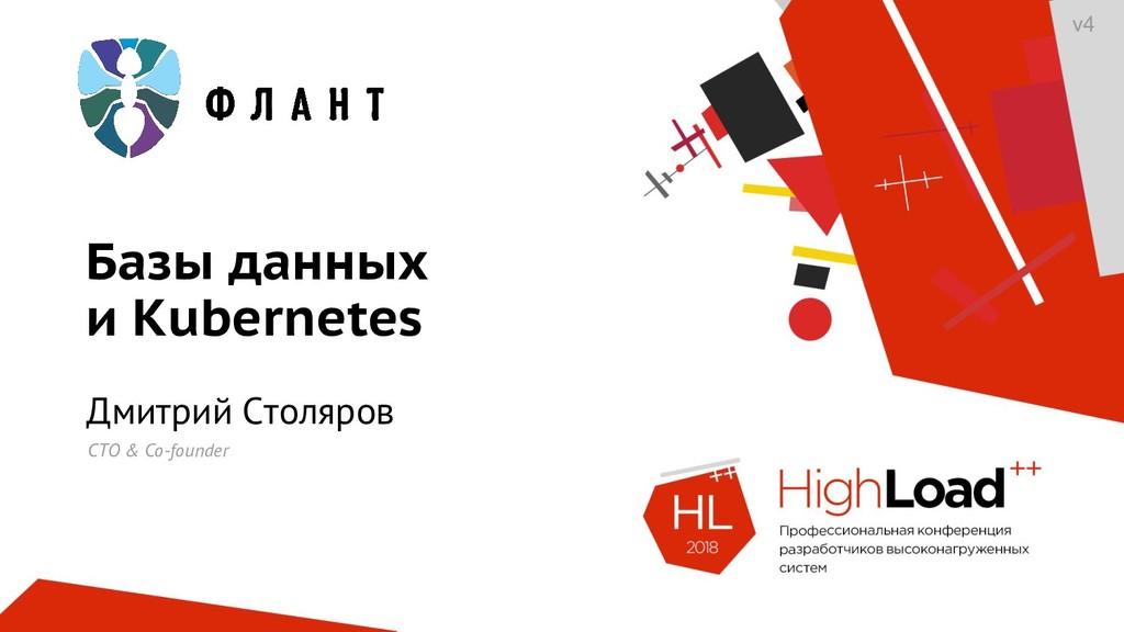 Дмитрий Столяров Базы данных и Kubernetes CTO &...