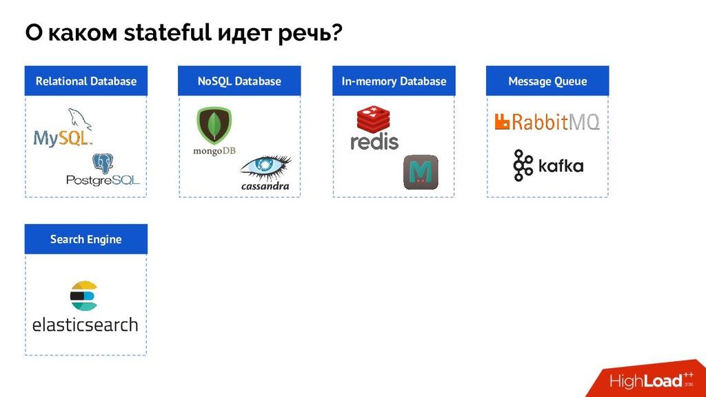 О каком stateful идет речь? Search Engine Relat...