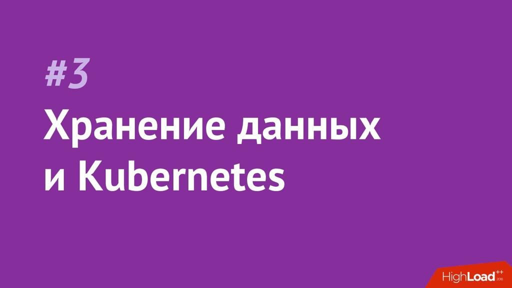 #3 Хранение данных и Kubernetes