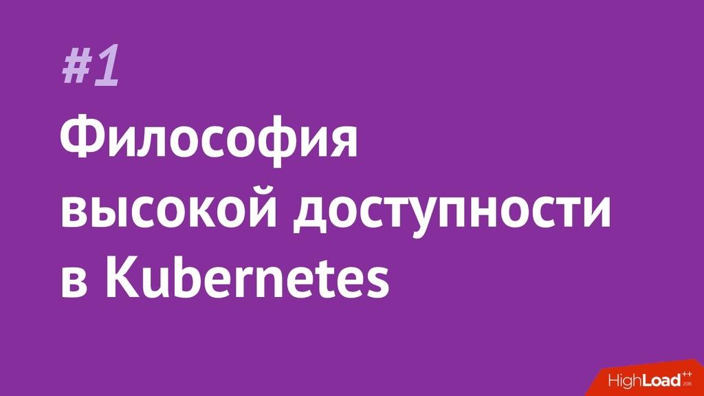 #1 Философия высокой доступности в Kubernetes
