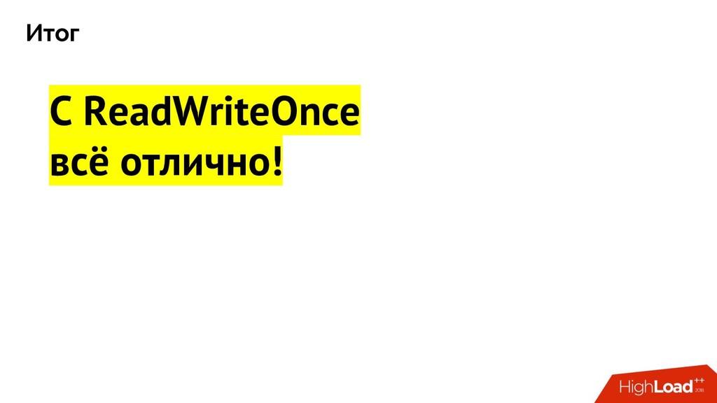 Итог С ReadWriteOnce всё отлично!