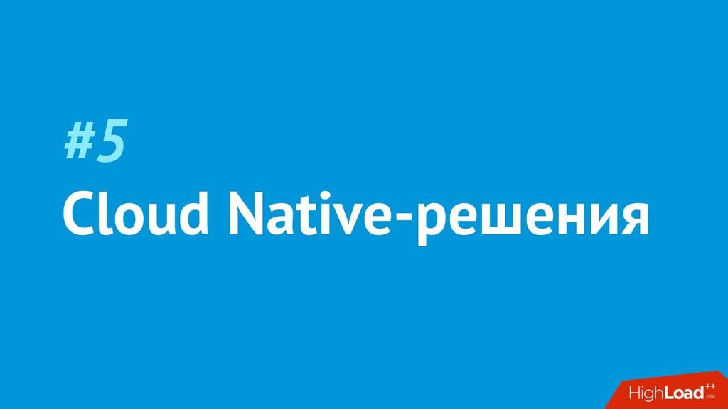 #5 Cloud Native-решения
