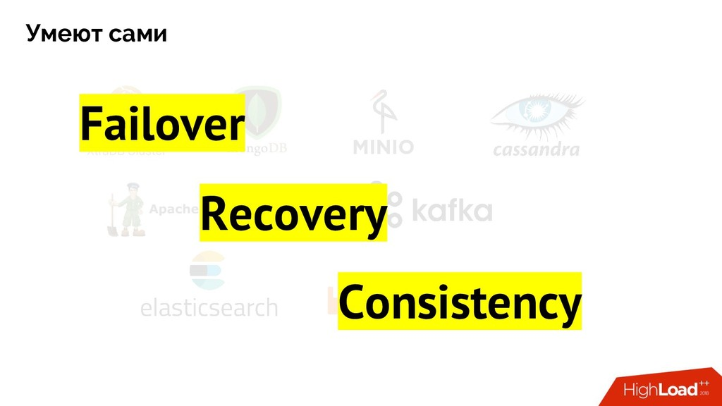 Умеют сами Failover Recovery Consistency