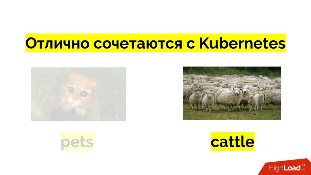 cattle pets Отлично сочетаются с Kubernetes